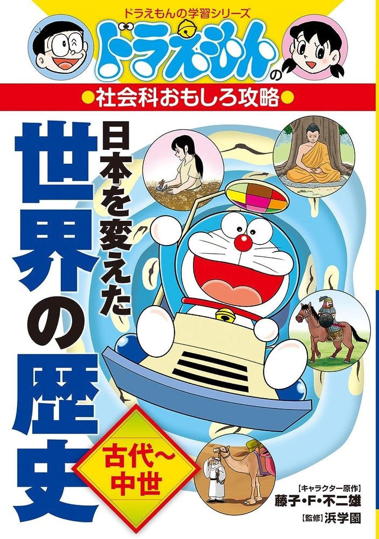 雪だるまを作る醜いアテンダント日本なんでもランキング図鑑 (ランキング図鑑シリーズ 1)