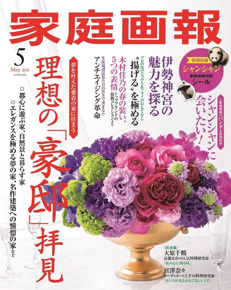 雑誌の付録が好きな奧様【有り】130冊目 ->画像>349枚