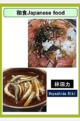 Japanese food (Japanese Edition) Kindle Edition