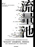 """流量池:""""急功近利""""的流量布局、营销转化(新零售咖啡小蓝杯爆款法则)"""
