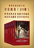 世界名著名译文库:劳伦斯集(共5册)儿子与情人+恋爱中的女人+骑马出走的女人+查泰莱夫人的情人+虹
