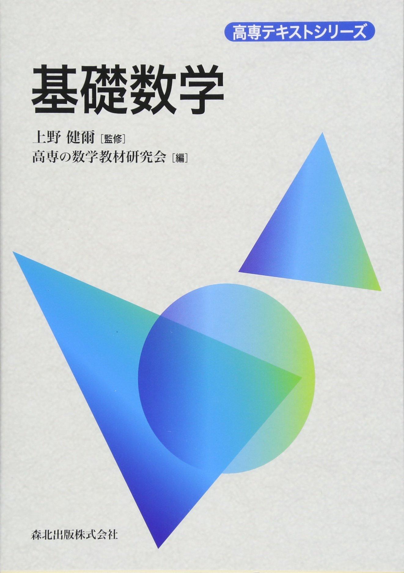 Kiso sūgaku PDF