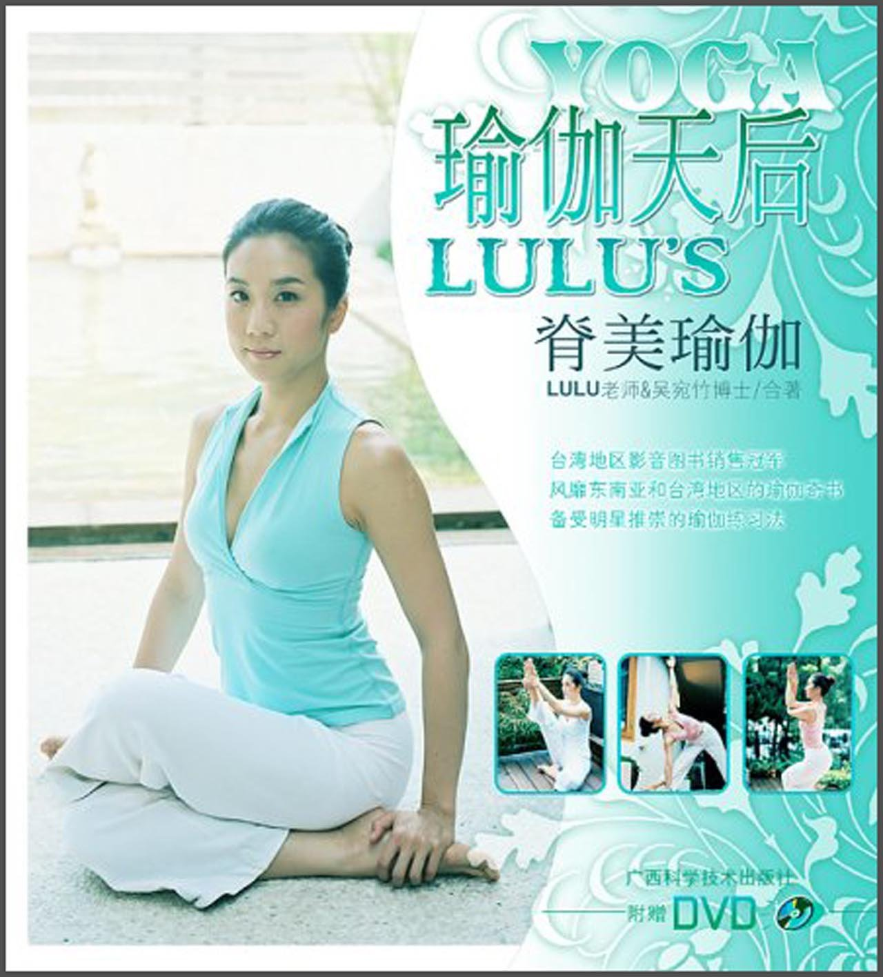 Yoga Days : Ridge beauty yoga (with CD) (Chinese Edition ...
