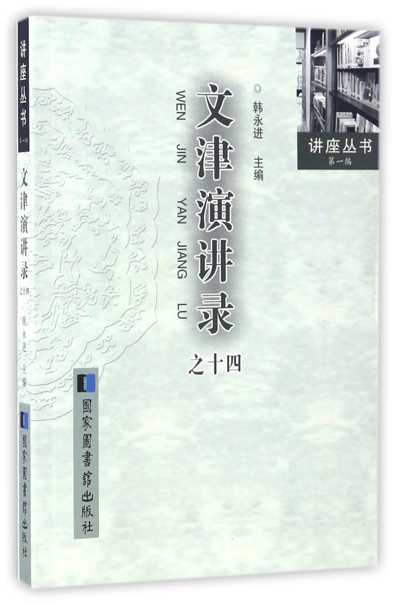 Read Online 文津演讲录(14)/讲座丛书 pdf epub