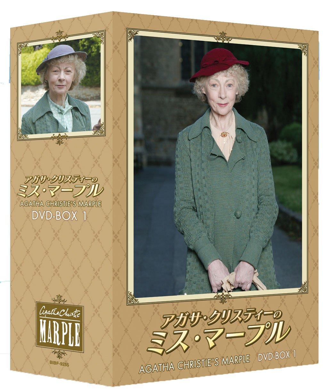 アガサクリスティーのミスマープル DVD-BOX 1 B000V9FRVC