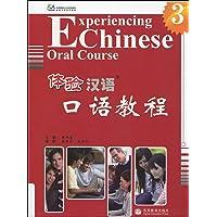 体验汉语口语教程3(附光盘一张)