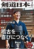 剣道日本 2020年 3月号 DVD付 [雑誌]