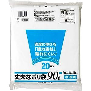 ケミカルジャパン 丈夫なポリ袋 半透明 90L 横90×縦100cm 厚さ0.03mm 適度に伸びる強力素材 破れにくい ゴミ袋 HD-900 20枚入