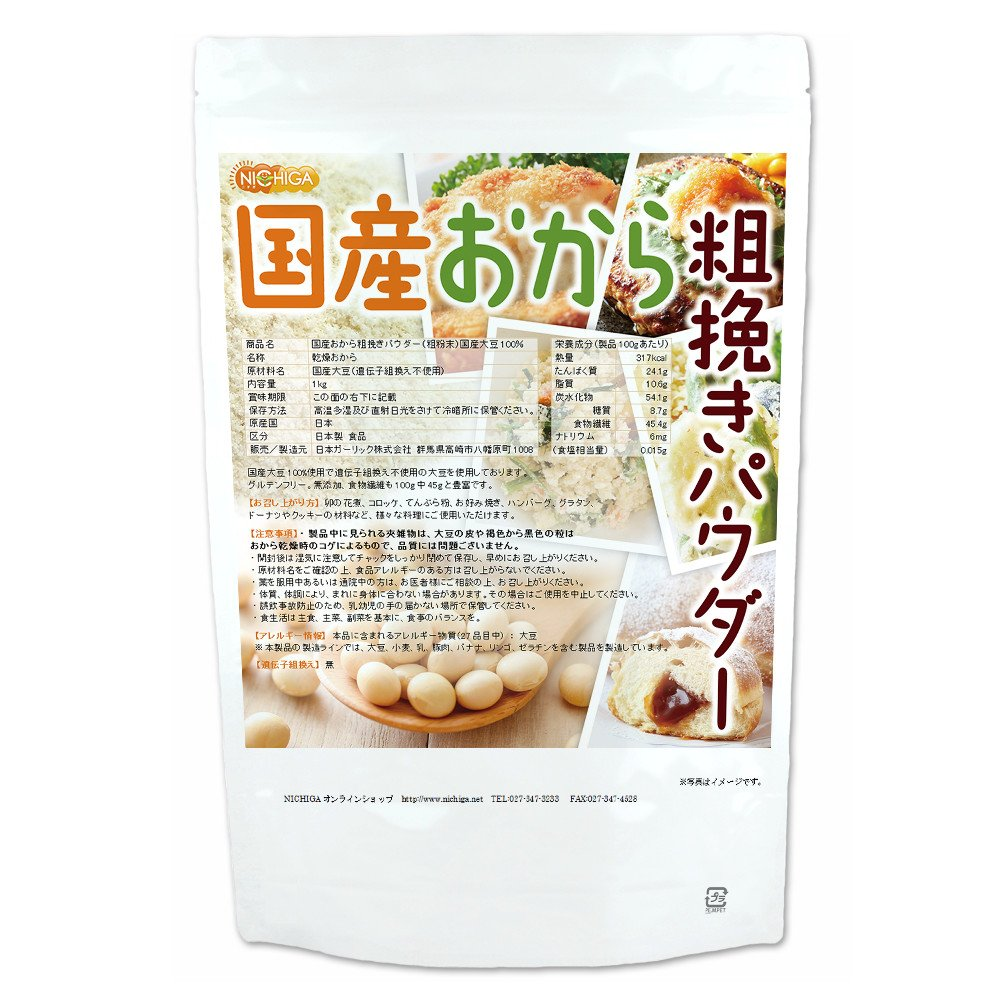 Domestic Okara Coarsely Ground Powder (coarse powder) 1 kg Domestic Soybean 100% genetically modified soybean non-use [02] NICHIGA (Nichiga) [Japan Import]