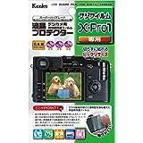 Kenko 液晶保護フィルム 液晶プロテクター FUJIFILM X-Pro1用 KLP-FXPRO1