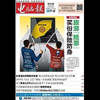 电脑报 周刊 2018年29期