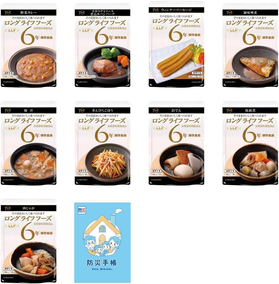 ロングライフフーズ 長期賞味期限食品(9品セット)