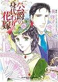公爵の身代わりの花嫁 (エメラルドコミックス/ハーモニィコミックス)