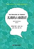 儿童的人格教育:个体心理学之父阿德勒经典著作;决定孩子一生的不是学习成绩,而是健全的人格修养 (独角兽文库)