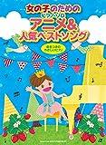 女の子のためのピアノ・ソロ アニメ&人気ベストソング