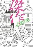 太田基之 傑作短編集 (ビッグコミックス)