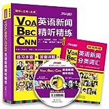 振宇英语·VOA/BBC/CNN英语新闻精听精练:从入门到提高(附原声MP3光盘1张)