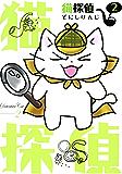 猫探偵 2 (コミックブレイド)