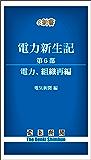 電力新生記 第6部 電力、組織再編 (電気新聞e新書)