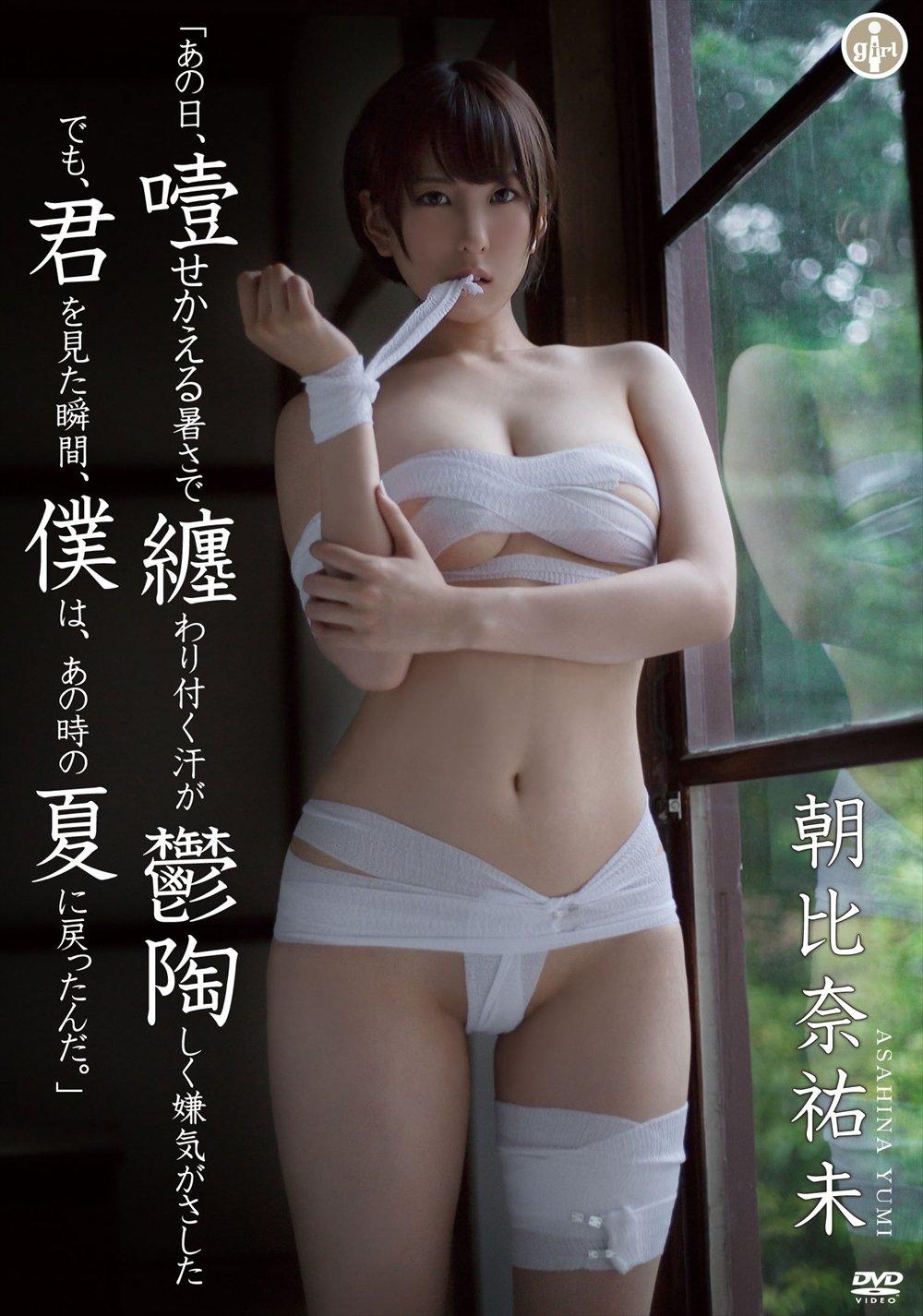 朝比奈祐未 DVD ≪あの日、噎せかえる暑さで纏わり付く汗が…≫ (発売日 2017/10/27)