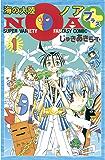海の大陸NOA+(1) (コミックボンボンコミックス)