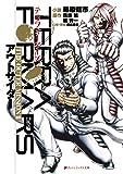 テラフォーマーズ THE OUTER MISSION 2 アウトサイダー (ダッシュエックス文庫)
