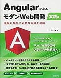 AngularによるモダンWeb開発 実践編~実際の開発で必要な知識を凝縮~