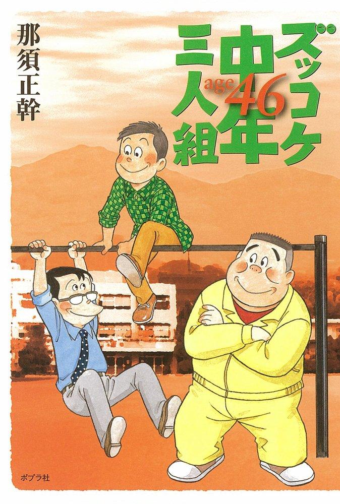 ズッコケ中年三人組age46 | 那須 正幹, かずお, 前川 |本 | 通販 | Amazon