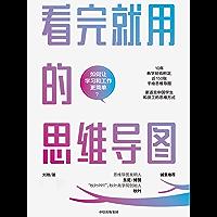 看完就用的思维导图(一本更适合中国学生和员工学习的工具书,思维导图发明人东尼·博赞首推弟子)