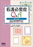 看護必要度Q&A 第3版: 平成30年度診療報酬改定及び新評価方式の必要度IIに対応!