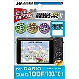 HAKUBA 液晶保護 フィルム MarkⅡCASIO EXILIM EX-100F専用 DGF2-CE100F