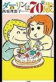ダーリンは70歳 (コミックス単行本)