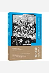The Cartoon Introduction to Philosophy (Chinese Edition) Paperback