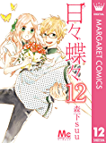 日々蝶々 12 (マーガレットコミックスDIGITAL)