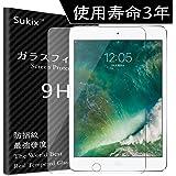 Sukix iPad mini 3 / mini 2 / mini ガラスフィルム 0.27mm 7.9インチに対応