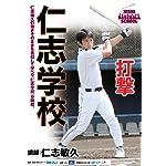 仁志学校 打撃 仁志敏久 [DVD]