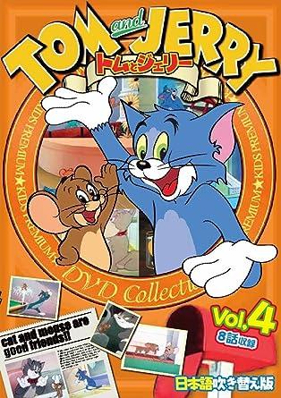 Amazon.co.jp | トムとジェリー ...