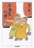 居酒屋礼讃 (ちくま文庫)