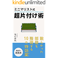 House Clean Hacks with Minimalism: 10 tips to clean up a messy room (Japanese Edition)