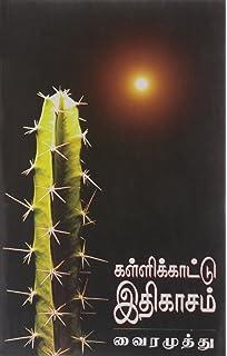 KARUVACHI KAVIYAM BOOK DOWNLOAD