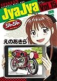 ジャジャ 15 (15) (サンデーGXコミックス)