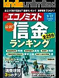 週刊エコノミスト 2019年09月17日号 [雑誌]