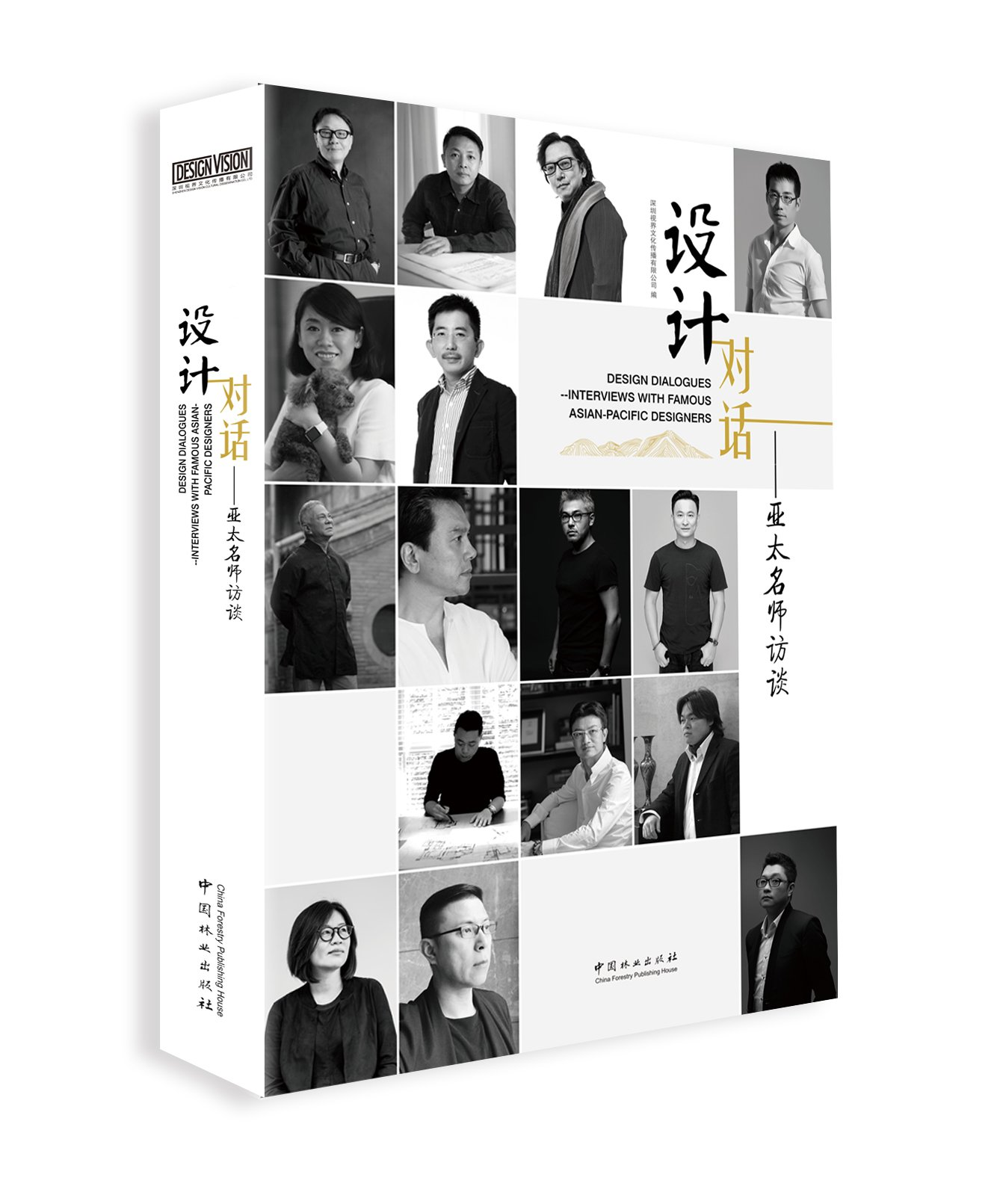 Download Design Dialogues—Interviews with Famous Asian-Pacific Designers Interior Design Project Share ebook