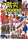 防災作法mono (ワールドムック)