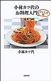 小林カツ代のお料理入門 ひと工夫編 (文春新書)