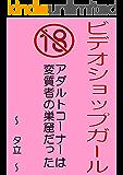 ビデオショップガール: 18禁アダルトコーナー