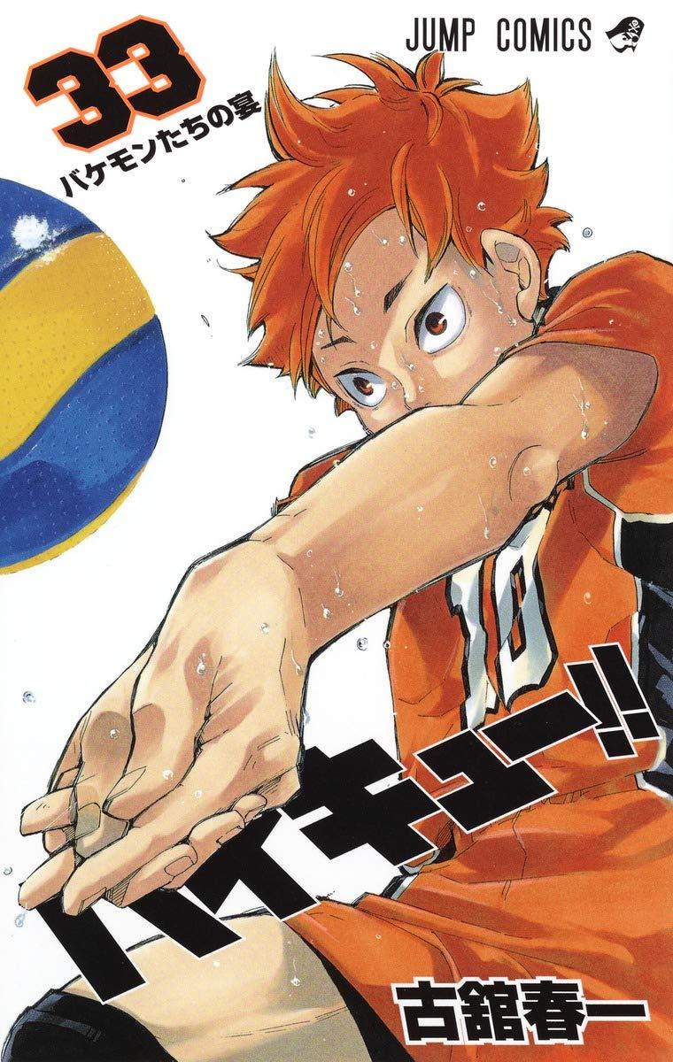 ハイキュー 33 ジャンプコミックス 古舘 春一 本 通販 Amazon