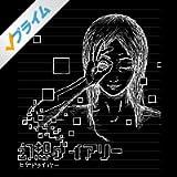 幻想ダイアリー (Genso Diary)