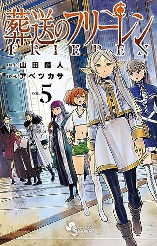 葬送のフリーレン(5) (少年サンデーコミックス) Kindle版
