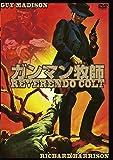 ガンマン牧師 [DVD]